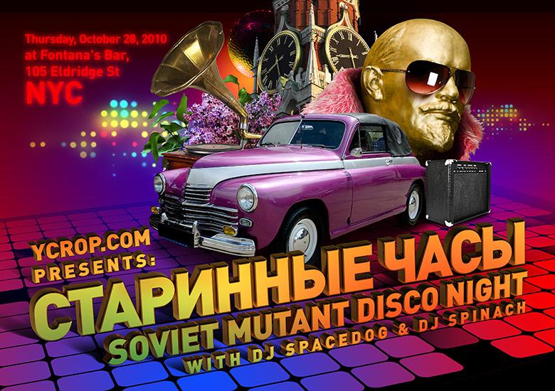 Vintage Clocks Soviet Disco Party flyer. 2010. Client: Self